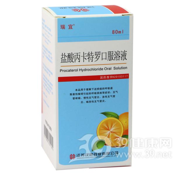 盐酸丙卡特罗口服溶液(瑞宜)