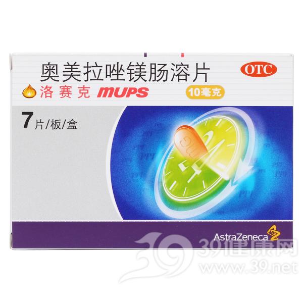 奥美拉唑镁肠溶片(洛赛克MUPS)