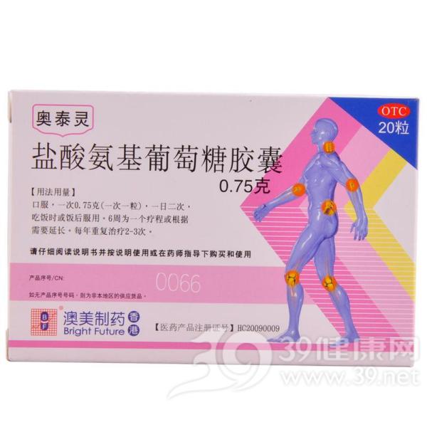 盐酸氨基葡萄糖胶囊(奥泰灵)
