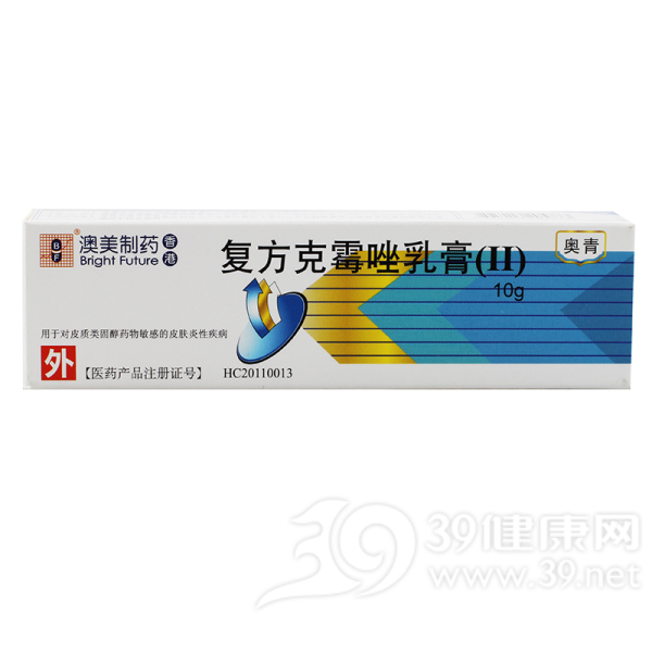 复方克霉唑乳膏(Ⅱ)(奥青)