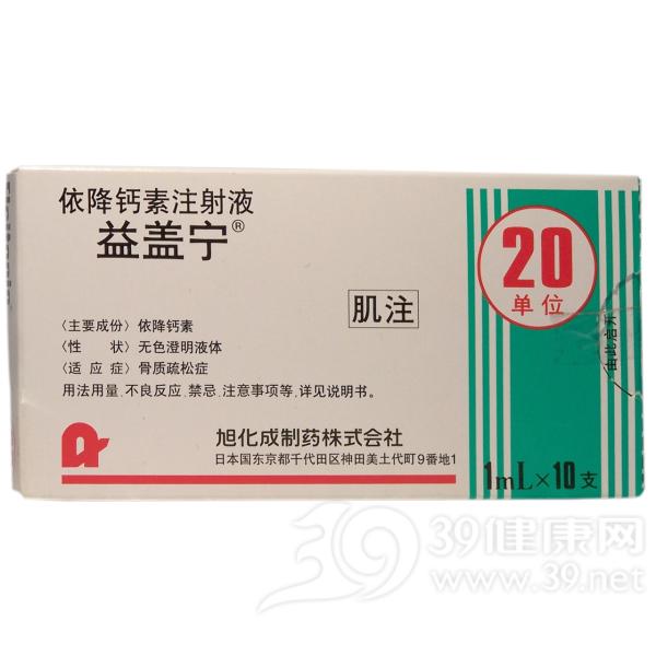 依降钙素注射液