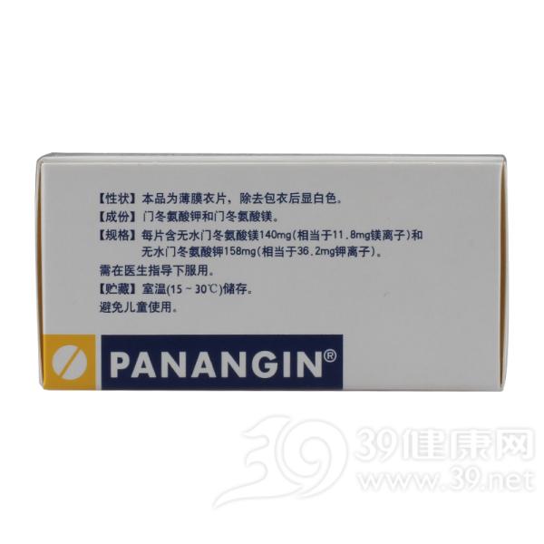 门冬氨酸钾镁片(潘南金)