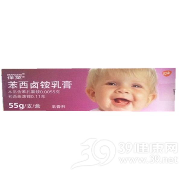 苯西卤铵乳膏(保英)