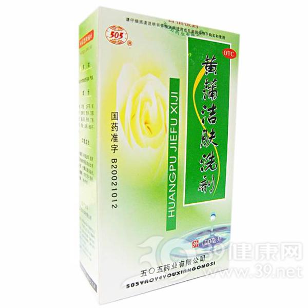 黄蒲洁肤洗剂(505)