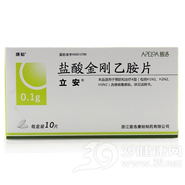 盐酸金刚乙胺片(立安)
