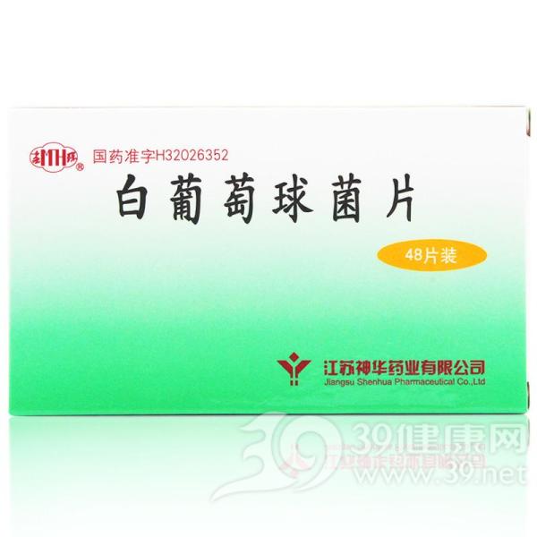 白葡萄球菌片