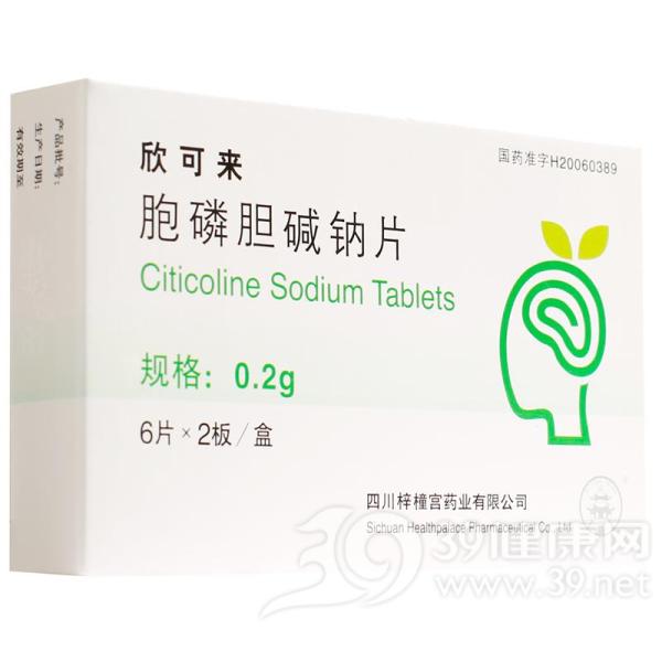 胞磷胆碱钠片(欣可来)