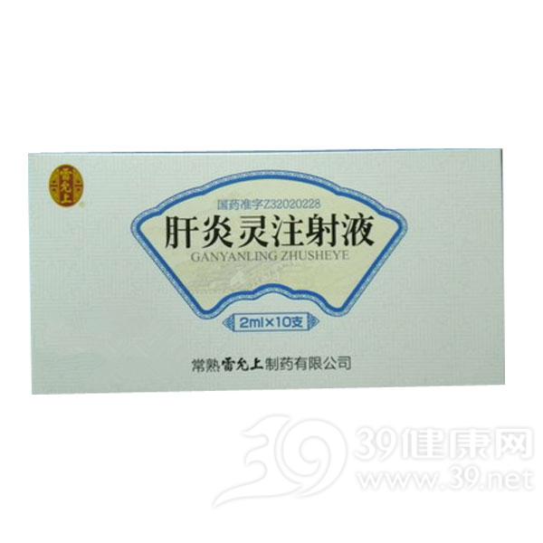 肝炎灵注射液