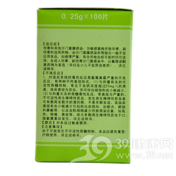 氯霉素片(锦华)