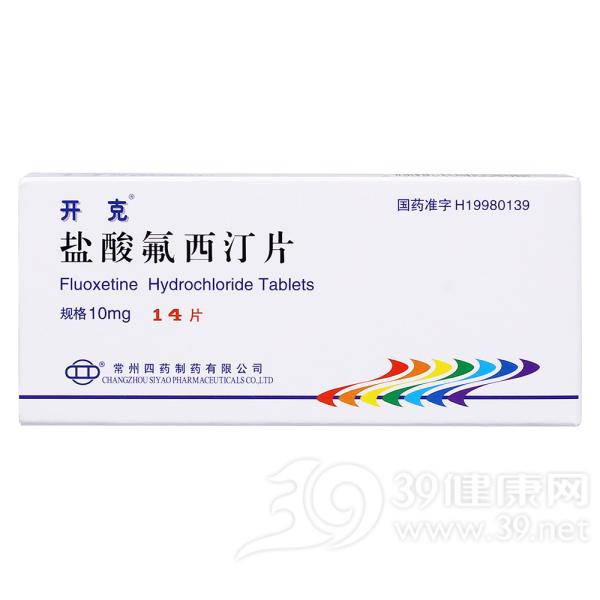 盐酸氟西汀片
