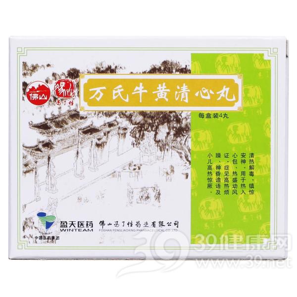 万氏牛黄清心丸(冯了性)