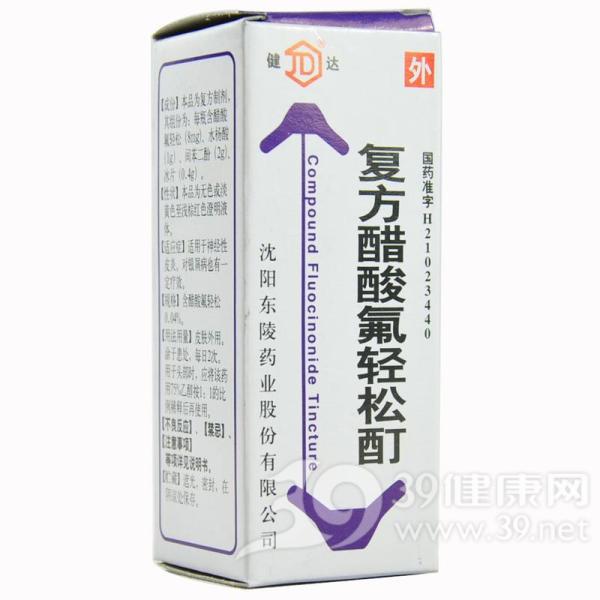 复方醋酸氟轻松酊(健达)