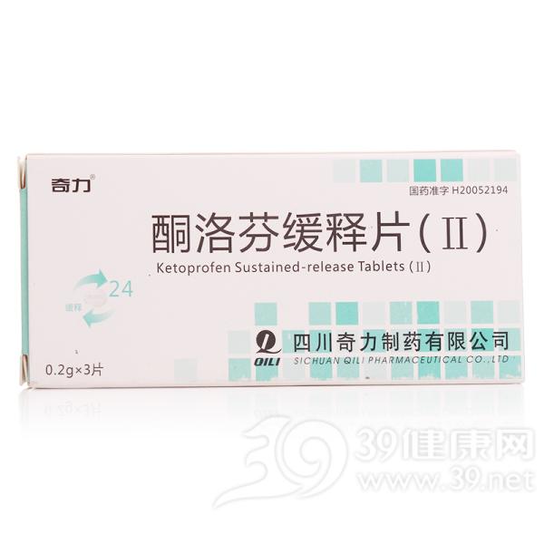 酮洛芬缓释片(Ⅱ)