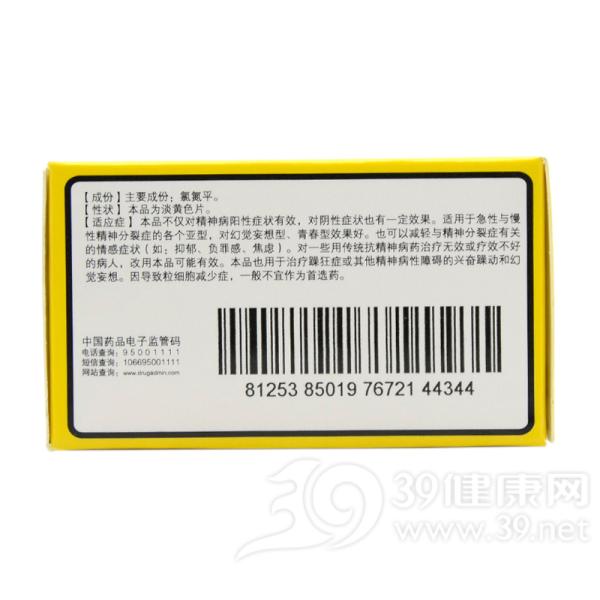 氯氮平片(恩华)