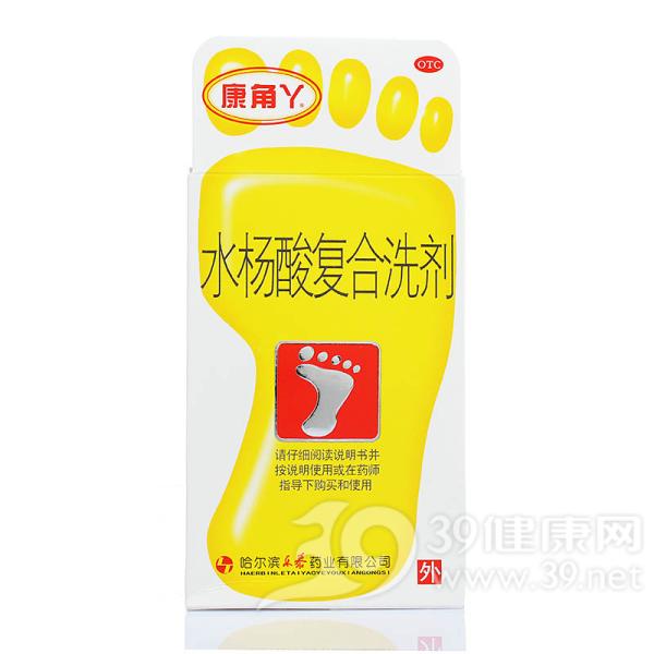 水杨酸复合洗剂(康角丫)