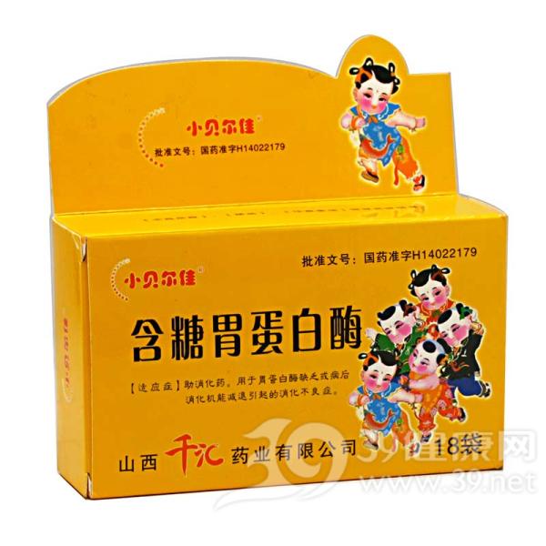 含糖胃蛋白酶(小贝尔佳)