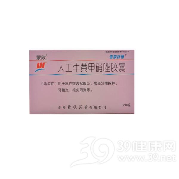 雷蒙舒雅(人工牛黄甲硝唑胶囊)