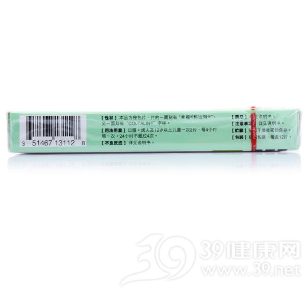 复方氨酚肾素片(科达琳)
