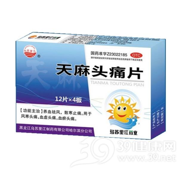 天麻头痛片(乌苏里江)