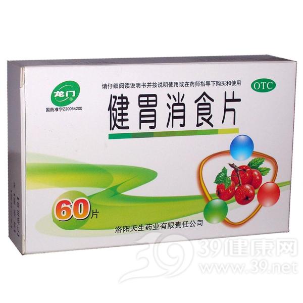 龙门(健胃消食片)