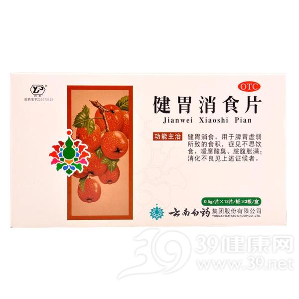 云健(健胃消食片)