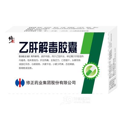 乙肝解毒胶囊(修正)