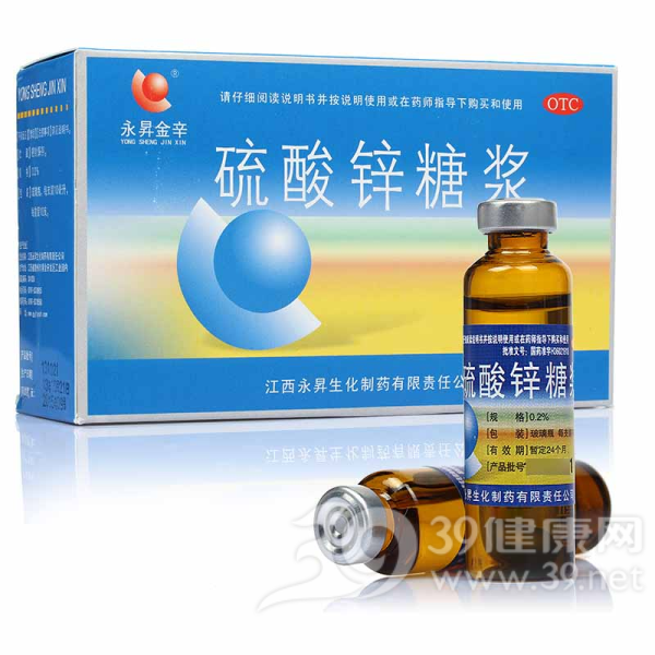 硫酸锌糖浆(永昇雪彤)