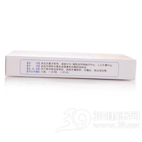人工牛黄甲硝唑胶囊(仁和)