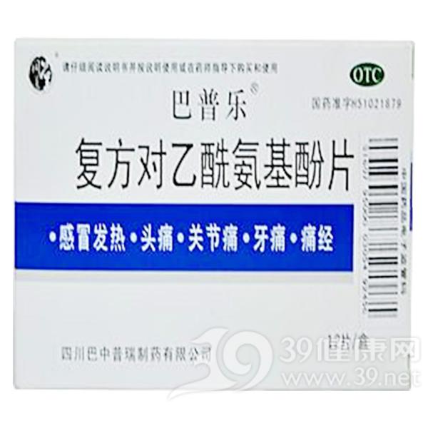 佳度(复方对乙酰氨基酚片)