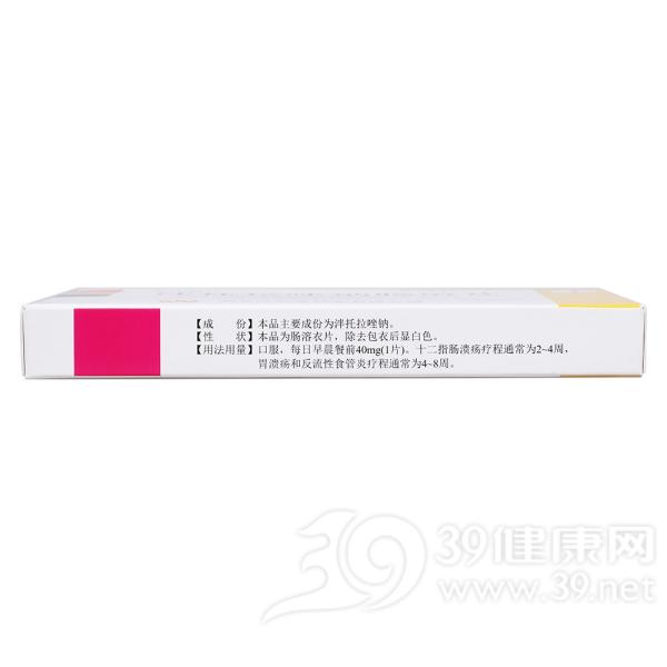 泮托拉唑钠肠溶片(久印特)