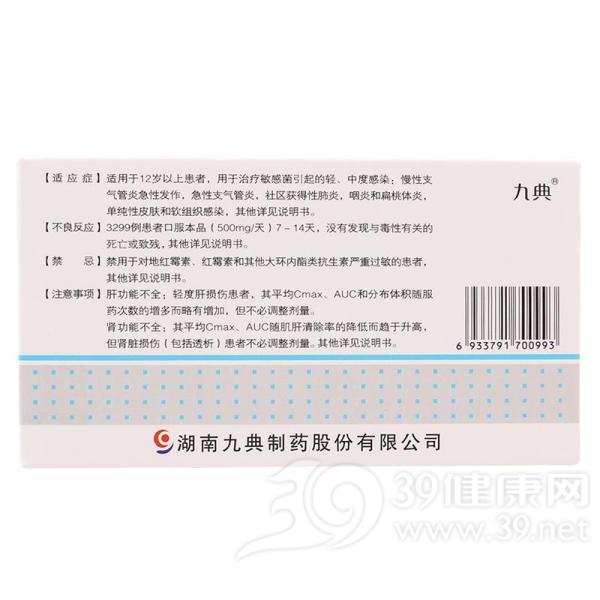 地红霉素肠溶片(域大)