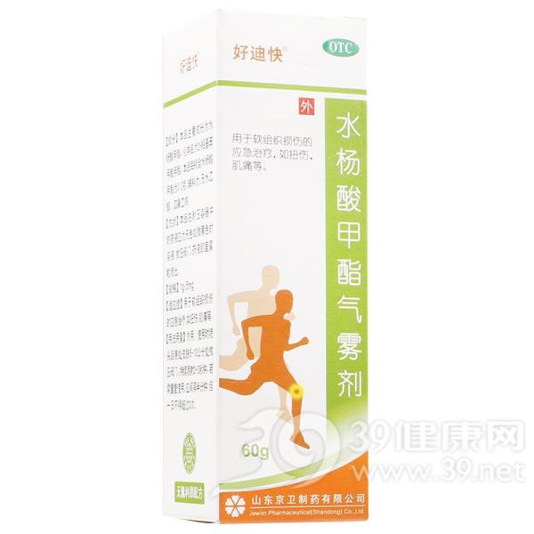 水杨酸甲酯气雾剂