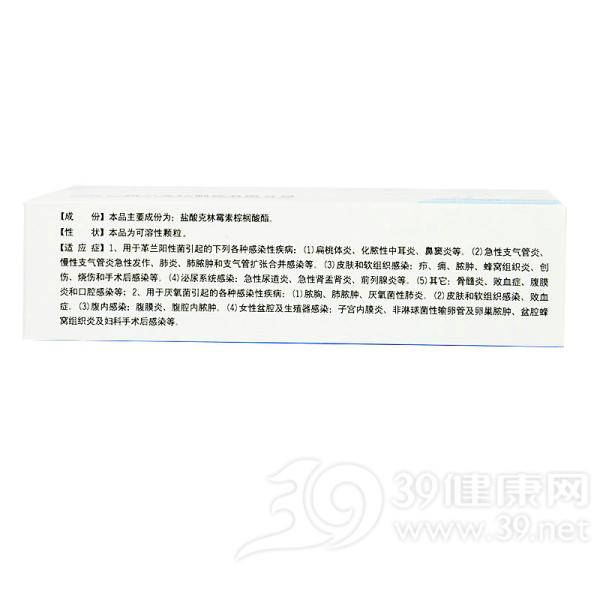 盐酸克林霉素棕榈酸酯颗粒(凯莱克林)
