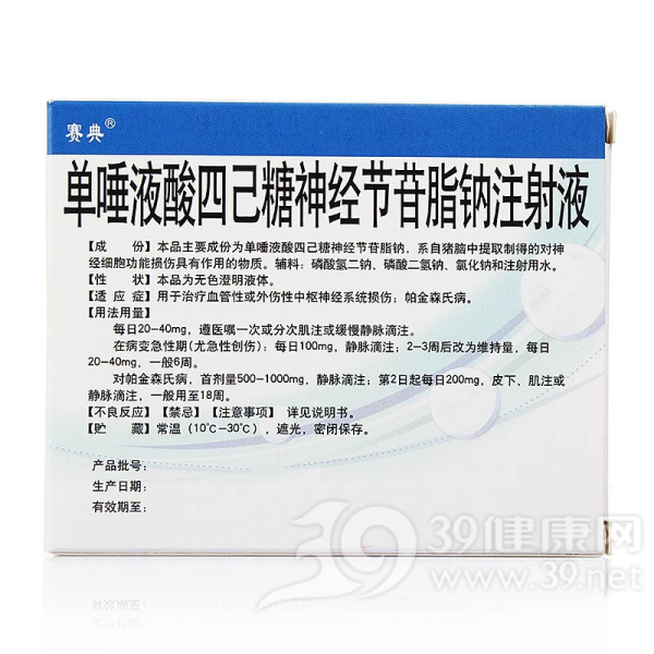 单唾液酸四己糖神经节苷脂钠注射液(赛典)