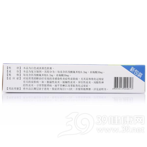 复方氟米松软膏(奥深)