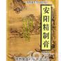 安阳精制膏(象王)