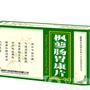 枫蓼肠胃康片(枫谬肠胃康片(万州牌)
