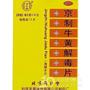 京制牛黄解毒片