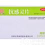 抗感灵片(沈阳红药)