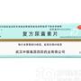 复方尿囊素片(中联)