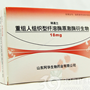 注射用重组人组织型纤溶酶原激酶衍生物(瑞通立)