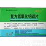复方氢氧化铝镁片(唯安林)