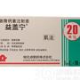 依降钙素注射液(益盖宁)