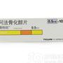 阿法骨化醇片(萌格旺)