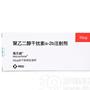 聚乙二醇干扰素α-2b注射剂