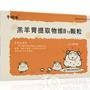 羔羊胃提取物维B12颗粒(羊妈咪)