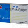 阿司匹林咀嚼片(欣动)