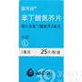 苯丁酸氮芥片(留可然)