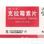 克拉霉素片(使力安)