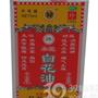 白花油(永龙)